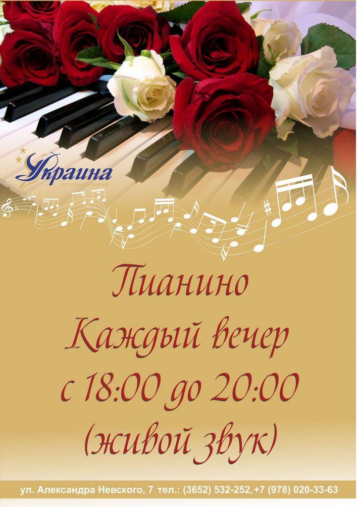 Каждый вечер Пианино