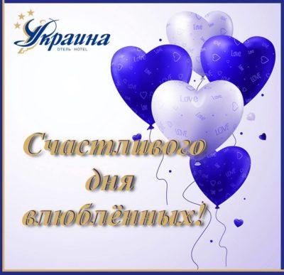 Счастливого дня влюбленных!