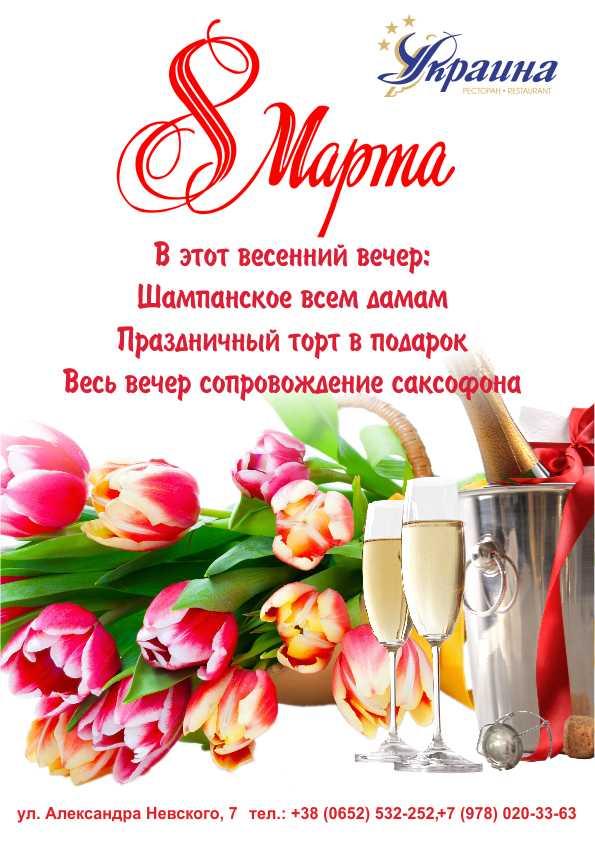 Женский День!