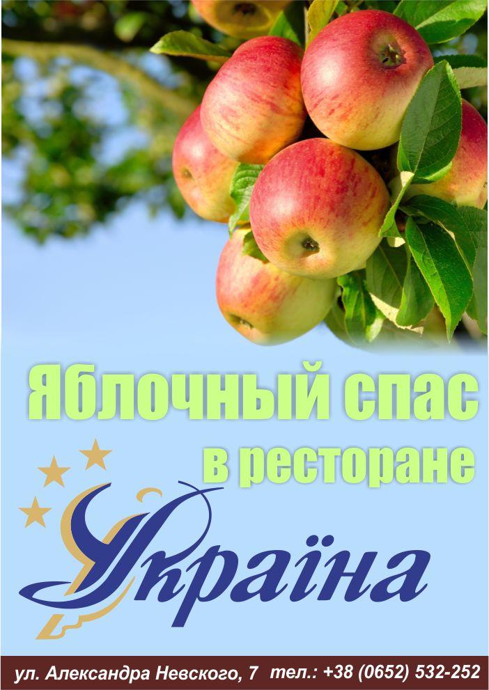 Яблочный спас!