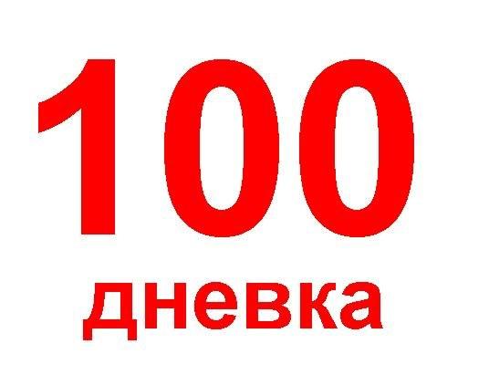 100 ДНЕВКА!