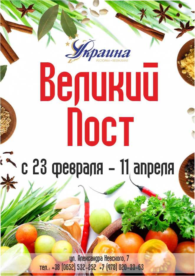 """Великий Пост в ресторане""""Украина"""""""