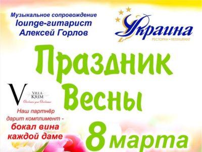"Ресторан ""Украина"" приглашает на 8 марта"