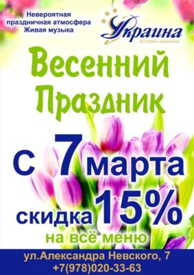 Ресторан Украина - скидки на все меню