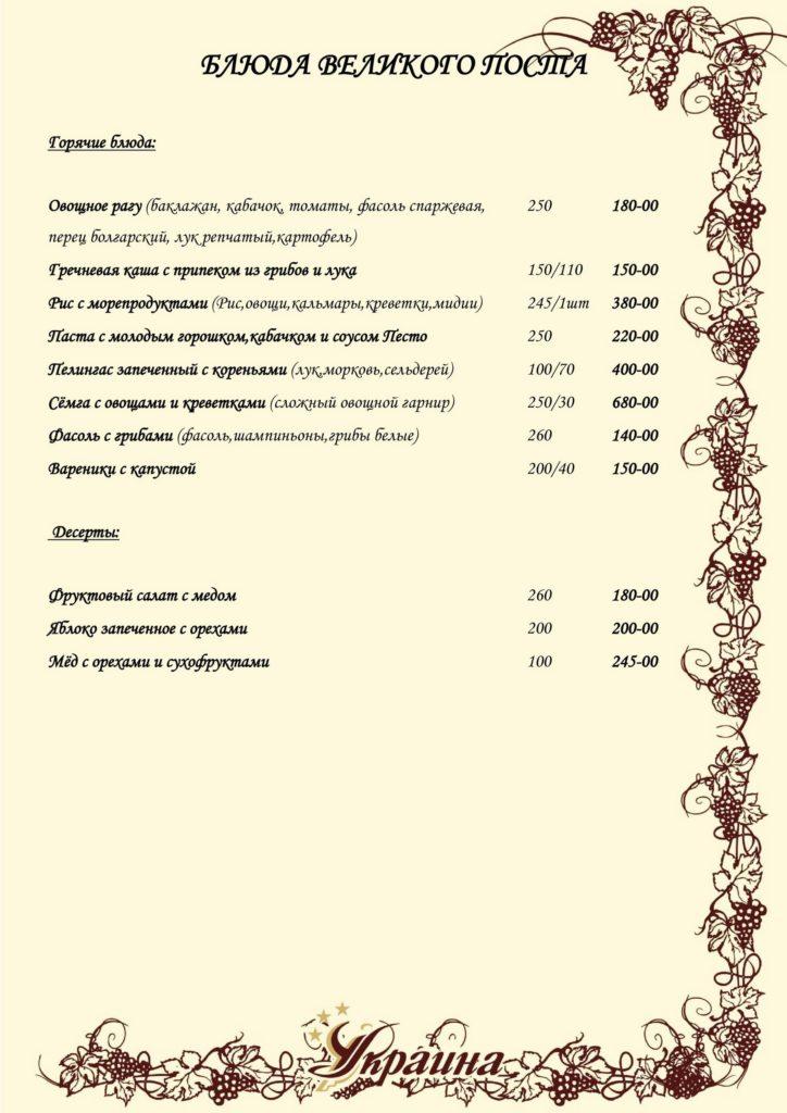 Постное меню ресторана «Украина»