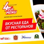 Ресторан «Украина» теперь в доставке еды FOURMENU.RU!